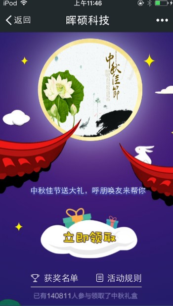 公众号轮播宣传-微盟 Weimob 国内最大的微信公众服务平台图片