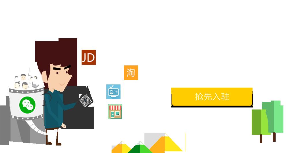 微商社会化分销平台(SDP)